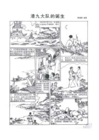 《扯旗山下的戰鬥》是根據《港九獨立大隊史》一書改編繪製而成,畫風和情節皆有時代特色。(1)