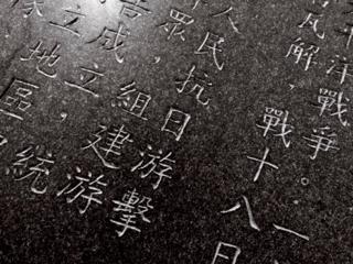 刻在西貢斬竹灣碑園上的文字。由於碑文在港英時期刻好,其時還只能以抗日游擊隊命名,而非東江縱隊。(鄭浩賢攝)