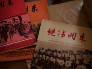 繼往開來是東江縱隊老戰士聯誼會的刊物。(鄭浩賢攝).png