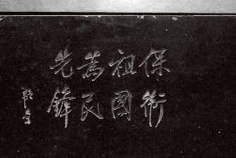 西貢斬竹灣碑園(鄭浩賢攝)(1)