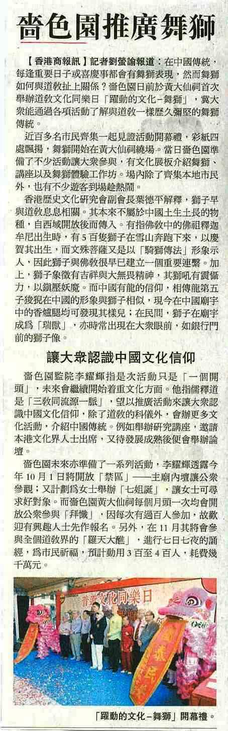 20170805_嗇色園_香港商報.jpeg